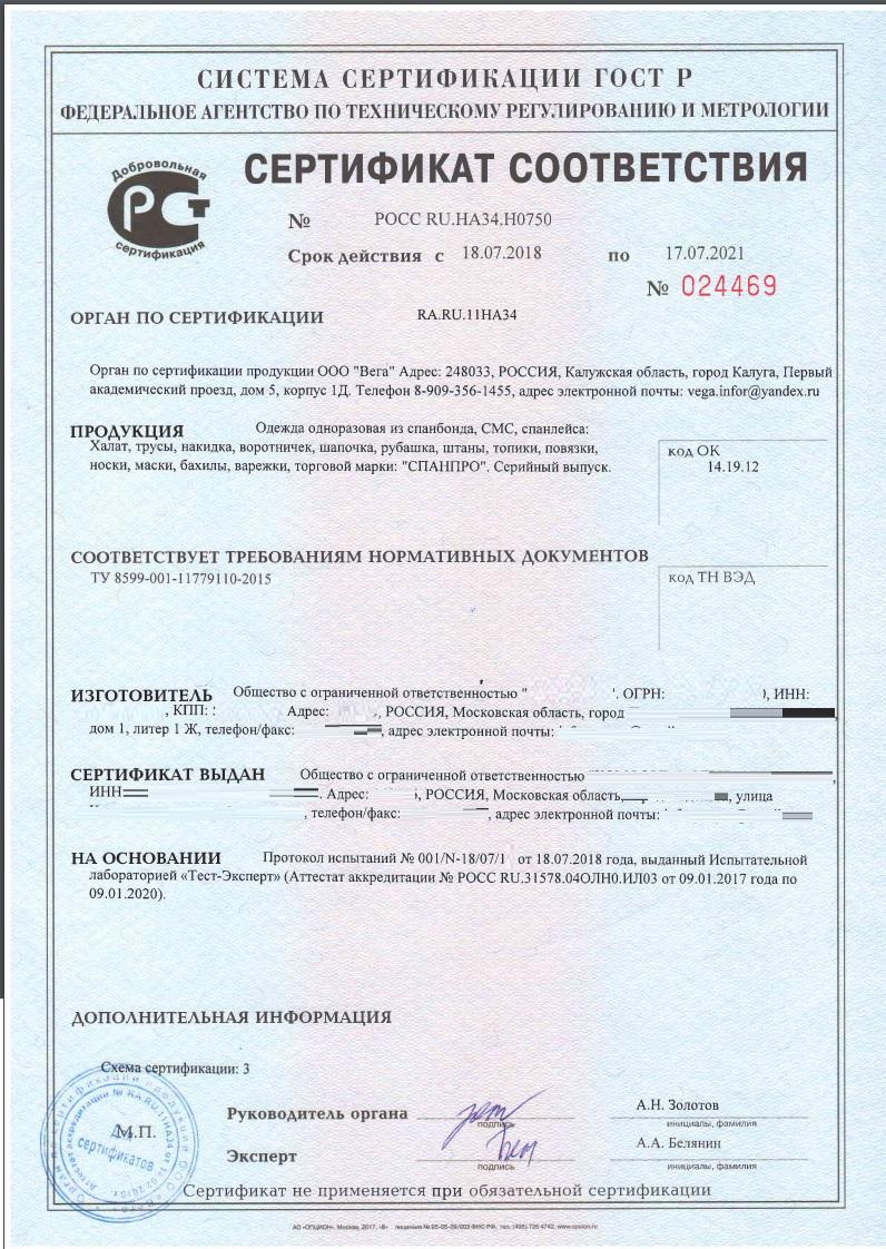 маски с сертификатом