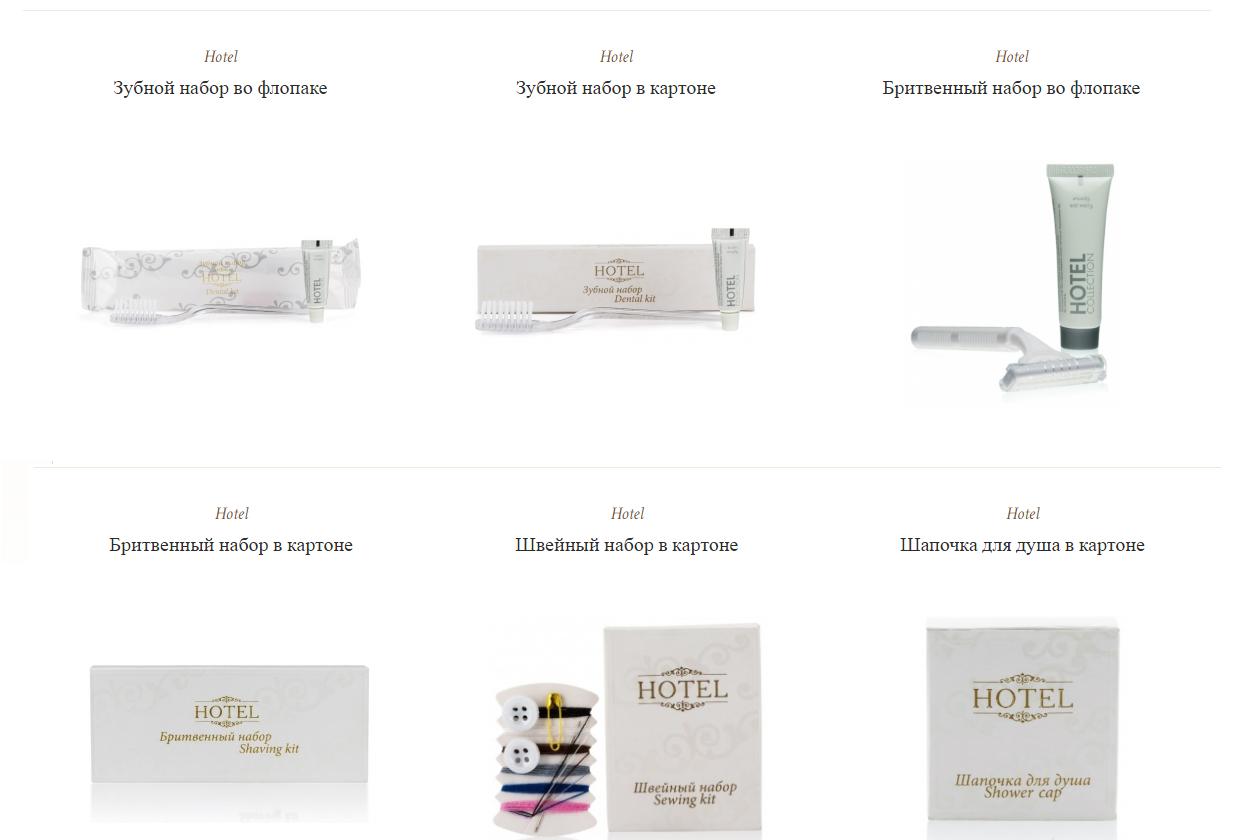 Косметика для гостиниц, арес, косметика для гостиниц Москва, косметика для гостиниц сочи, косметика для гостиниц крым